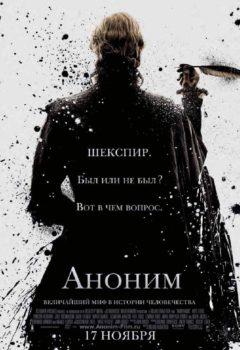 Постер к фильму – Аноним (Anonymous), 2011