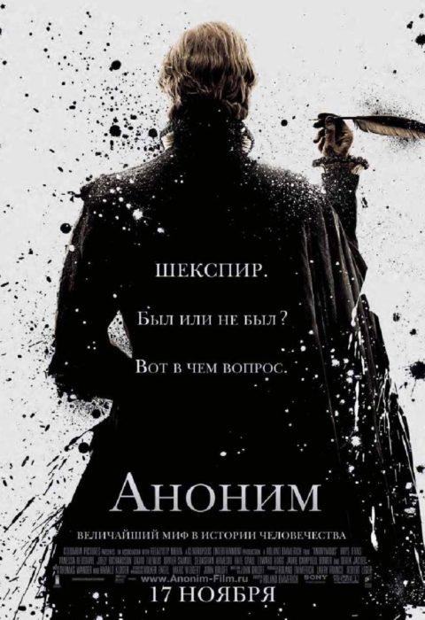 Аноним (Anonymous), 2011