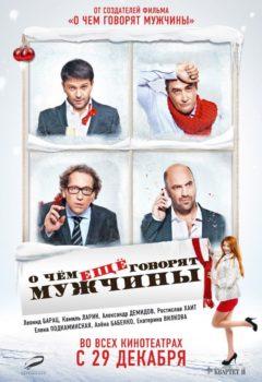 Постер к фильму – О чём ещё говорят мужчины, 2011