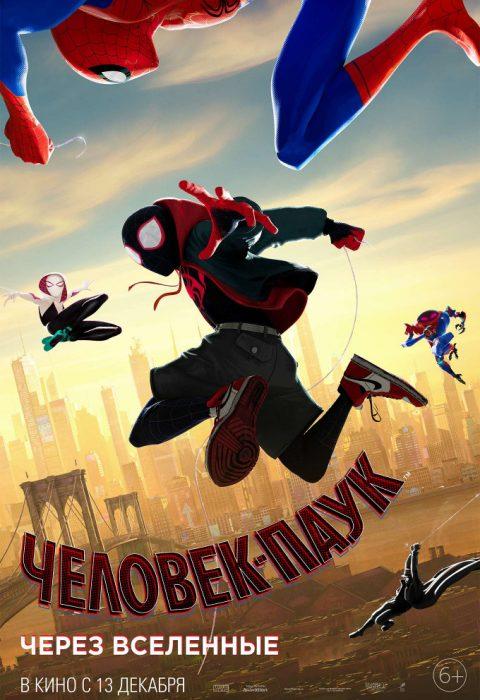 Человек-паук: Через вселенные (Spider-Man: Into the Spider-Verse), 2018