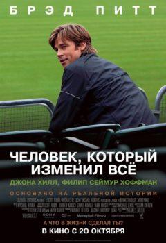 Постер к фильму – Человек который изменил все (Moneyball), 2011