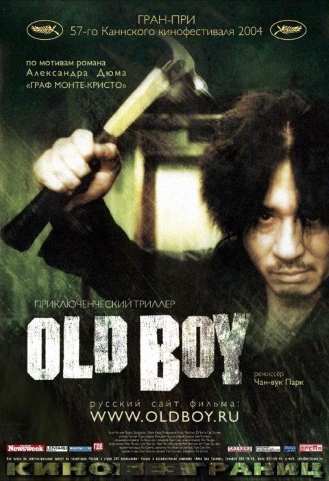 Олдбой (Oldeuboi), 2003