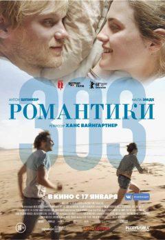 Романтики «303» (303), 2018