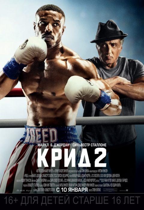 Крид2 (Creed II), 2018