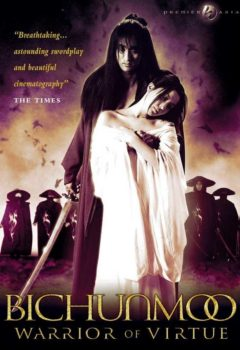 Бишунмо – летящий воин (Warrior of Virtue), 2000
