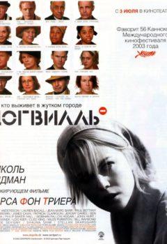 Постер к фильму – Догвилль (Dogville), 2003