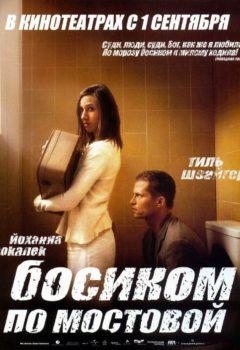 Постер к фильму – Босиком по мостовой (Barfuss), 2005