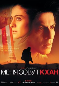 Меня зовут Кхан (My Name Is Khan), 2010