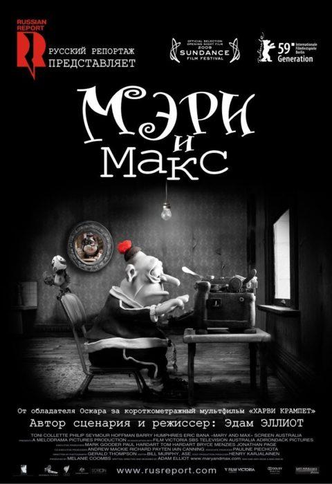 Мэри и Макс (Mary and Max), 2009