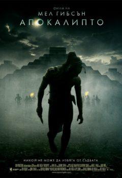 Постер к фильму – Апокалипсис (Apocalypto), 2006