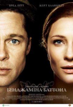 Загадочная история Бенджамина Баттона (The Curious Case of Benjamin Button), 2008