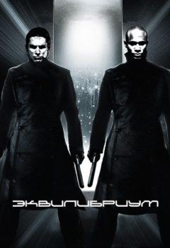Эквилибриум (Equilibrium), 2002