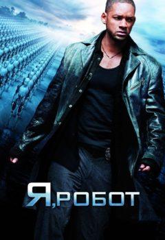 Постер к фильму – Я, робот (I, Robot), 2004