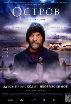 Постер к фильму – Остров, 2006