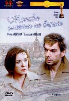 Москва слезам не верит, 1979