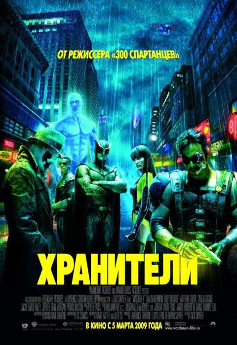 Хранители (Watchmen), 2009