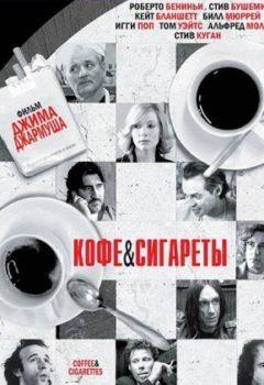 Постер к фильму – Кофе и сигареты (Coffee and Cigarettes), 2003