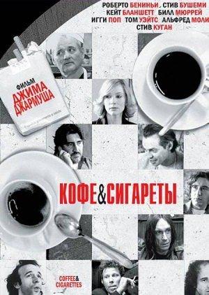 Кофе и сигареты (Coffee and Cigarettes), 2003