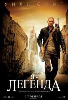 Я – легенда (I Am Legend), 2007