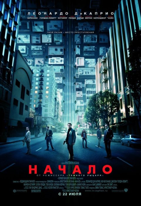 Начало (Inception), 2010