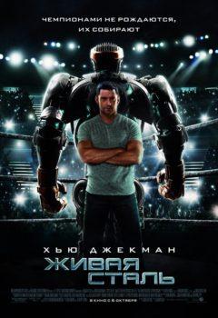 Постер к фильму – Живая сталь (Real Steel), 2011