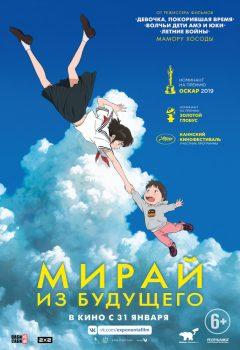 Мирай из будущего (Mirai no Mirai), 2018