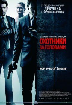 Постер к фильму – Охотники за головами (Hodejegerne), 2011