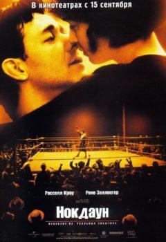 Постер к фильму – Нокдаун (Cinderella Man), 2005