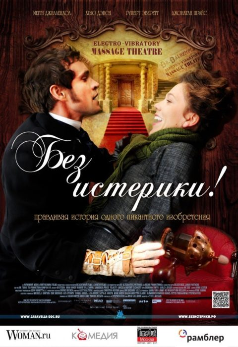 Постер к фильму – Без истерики! (Hysteria), 2011