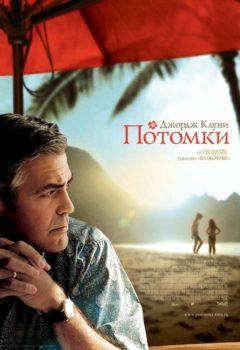Постер к фильму – Потомки (The Descendants), 2011