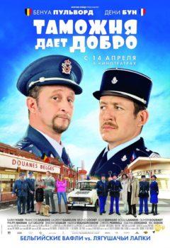Постер к фильму – Таможня даёт добро (Rien à déclarer), 2010