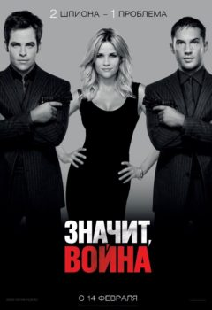 Значит, война (This Means War), 2012