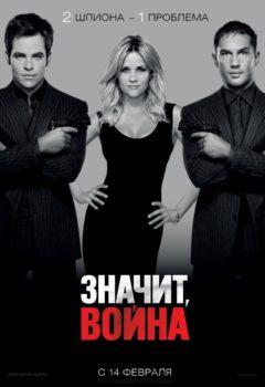 Постер к фильму – Значит, война (This Means War), 2012