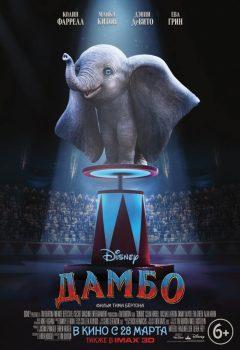 Дамбо (Dumbo), 2019