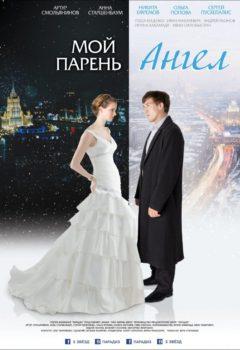 Постер к фильму – Мой парень – ангел, 2011