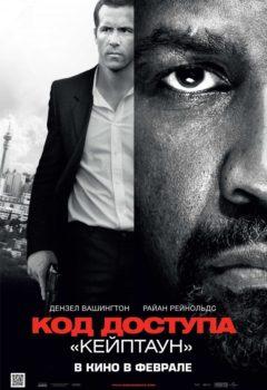 Постер к фильму – Код доступа «Кейптаун» (Safe House), 2012