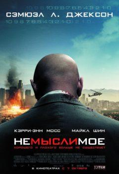 Постер к фильму – Немыслимое (Unthinkable), 2009