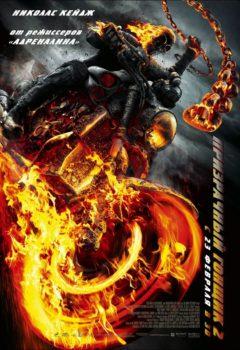 Призрачный гонщик 2 (Ghost Rider: Spirit of Vengeance), 2012