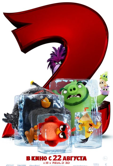 Angry Birds 2 в кино (The Angry Birds Movie 2), 2019