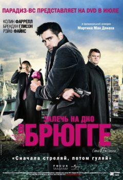 Постер к фильму – Залечь на дно в Брюгге (In Bruges), 2008