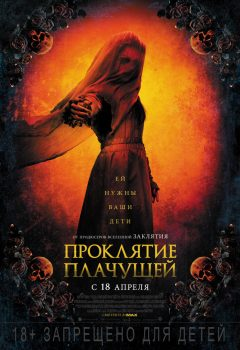 Проклятие плачущей (The Curse of La Llorona), 2019
