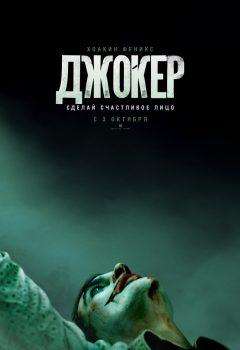 Джокер (Joker), 2019