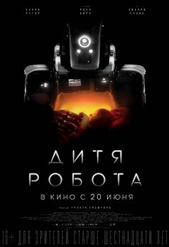 Дитя робота (I Am Mother), 2019