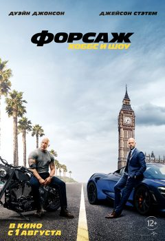 Форсаж: Хоббс и Шоу  (Fast & Furious Presents: Hobbs & Shaw), 2019