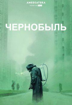 Чернобыль (мини-сериал) (Chernobyl), 2019