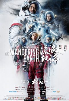 Блуждающая Земля (Liu lang di qiu), 2019
