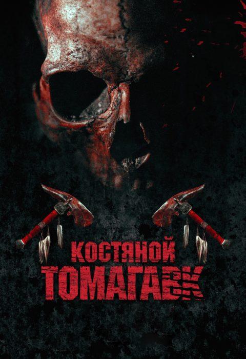 Костяной томагавк (Bone Tomahawk), 2015