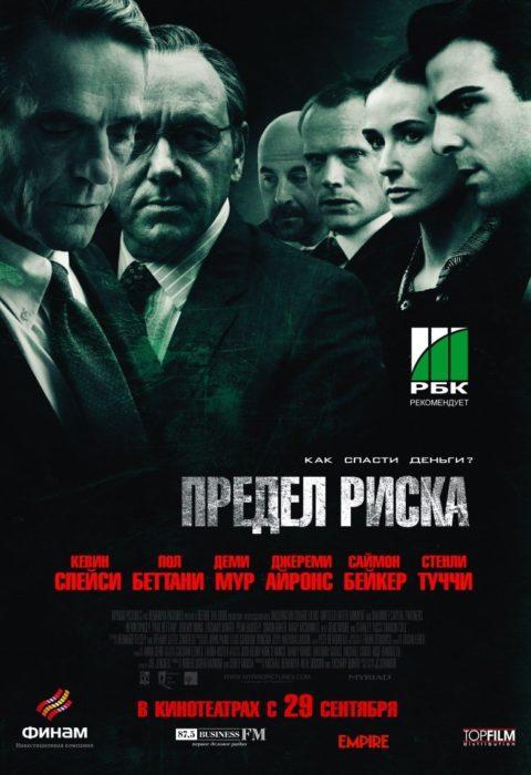 Постер к фильму – Предел риска (Margin Call), 2011