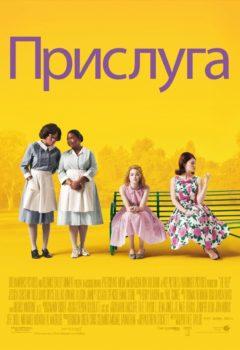Прислуга (The Help), 2011