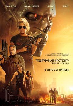 Терминатор: Темные судьбы (Terminator: Dark Fate), 2019